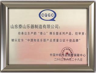 中国知名乐器产品质量公证十佳品牌