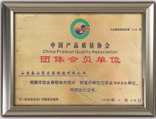 中国产品质量协会会员单位