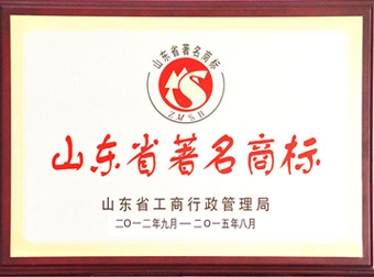 Famous trademarks in Shandong Province